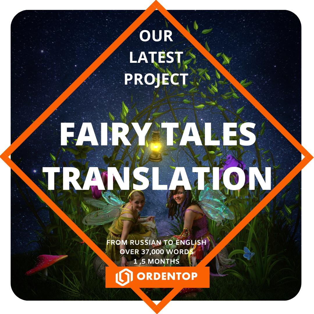 Fairy tales translation